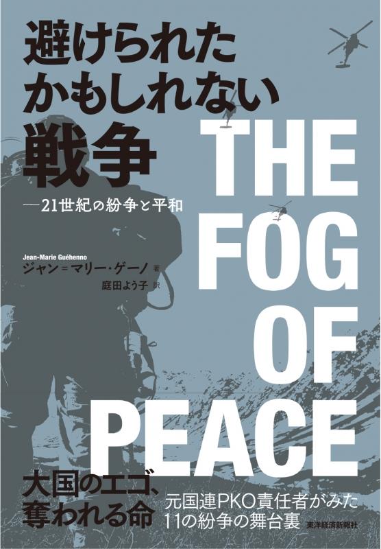 避けられたかもしれない戦争 21世紀の紛争と平和