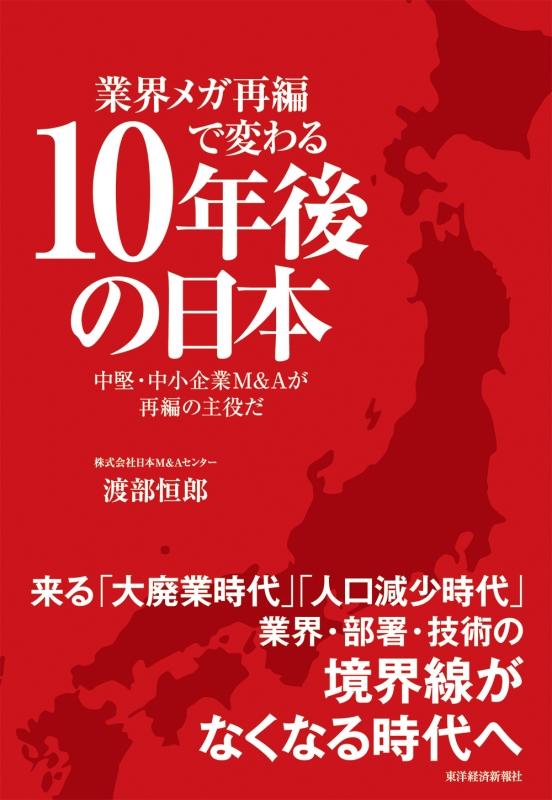 業界メガ再編で変わる10年後の日本 中小・中堅企業M&Aが再編の主役だ