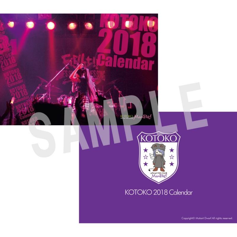 KOTOKO カレンダー2018