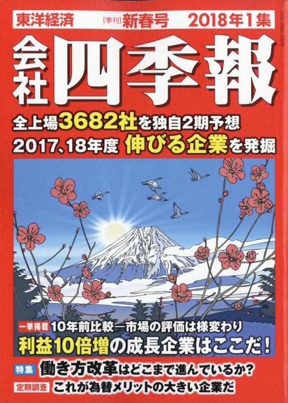 会社四季報 2018年 1集 新春号