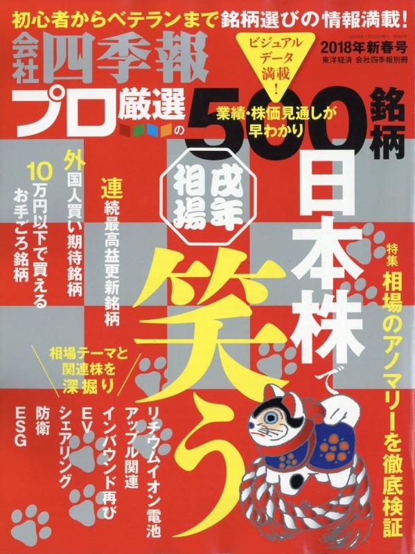 会社四季報プロ500 2018 新春号 会社四季報 2018年 1月号別冊