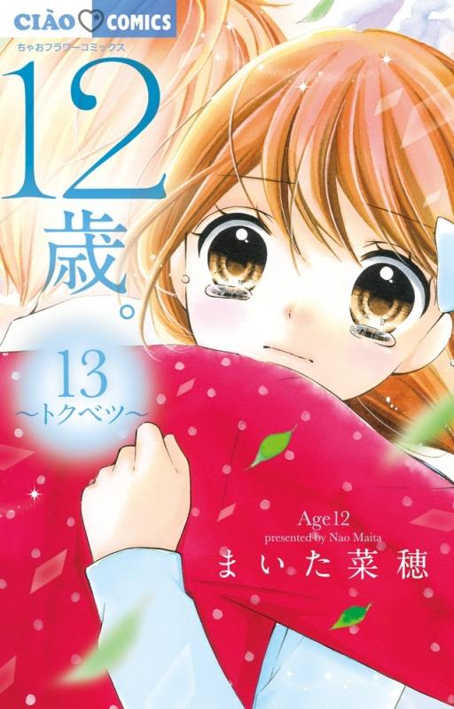 12歳。 13 〜トクベツ〜アクリルキーホルダー付き限定版 小学館プラス・アンコミックスシリーズ