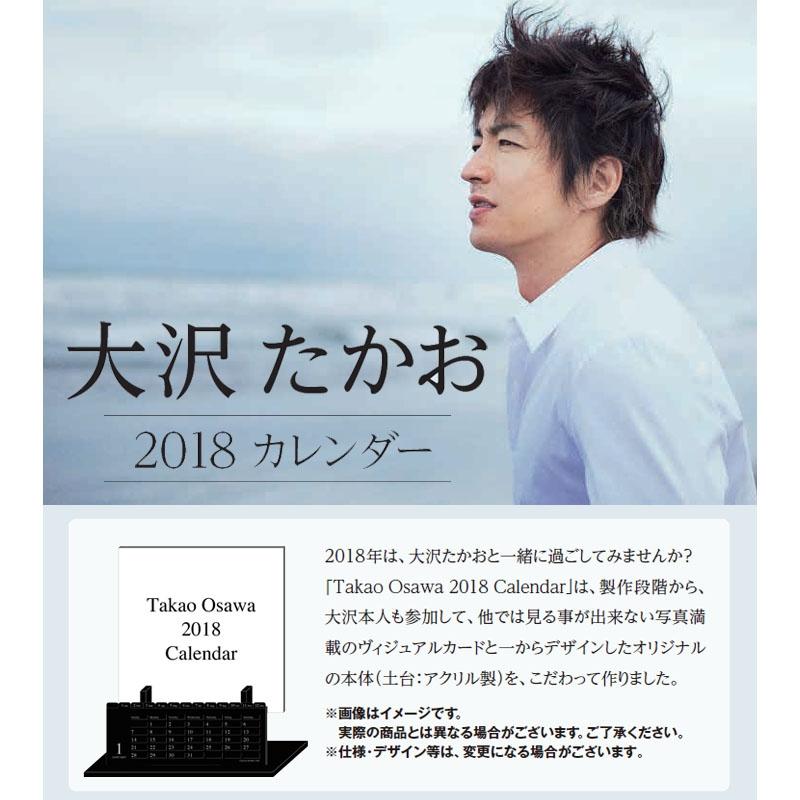 Takao Osawa 2018年カレンダー