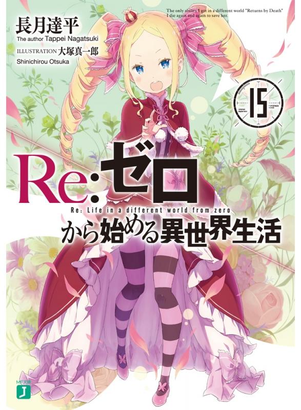 Re:ゼロから始める異世界生活 15 MF文庫J