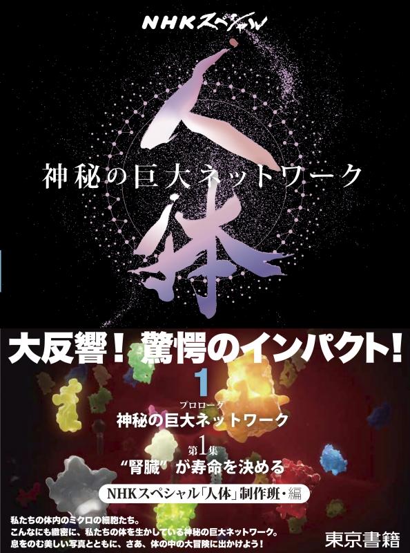 NHKスペシャル 人体 神秘の巨大ネットワーク 第1巻