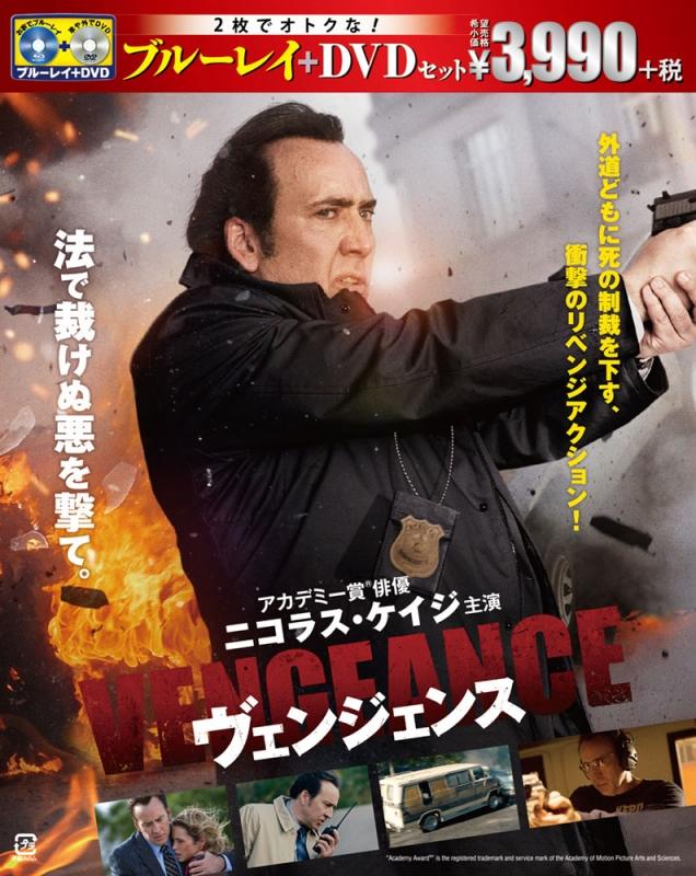 ヴェンジェンス ブルーレイ&DVDセット(2枚組)