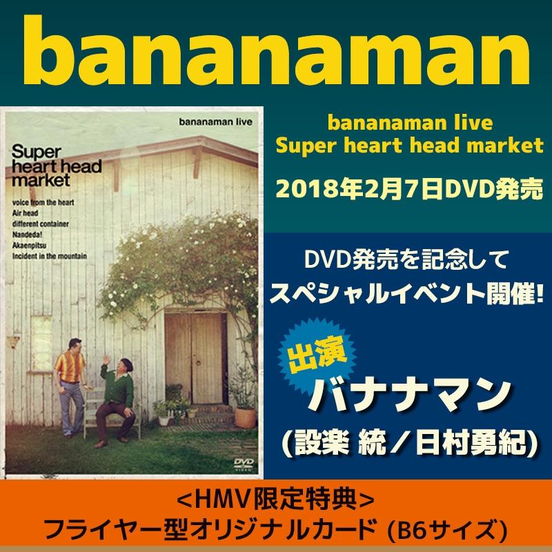 bananaman live Super heart head market【トーク&先行上映会参加権利付き】