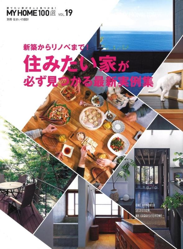 MY HOME 100選 Vol.19