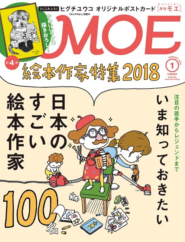 MOE (モエ)2018年 1月号