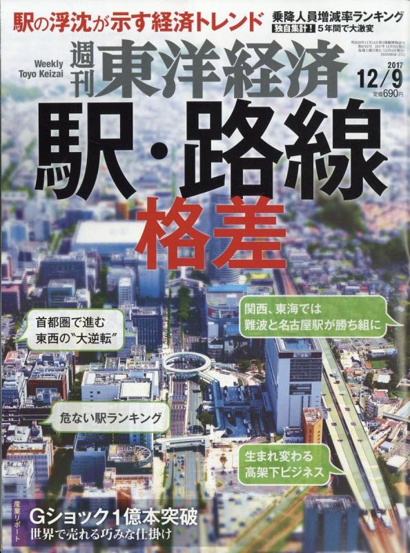 週刊東洋経済 2017年 12月 9日号