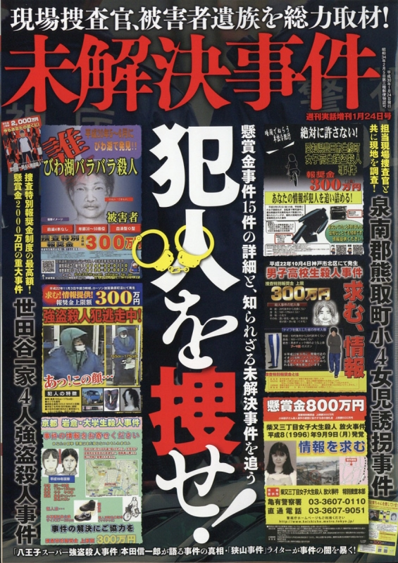 未解決事件 週刊実話 2018年 1月 24日号増刊