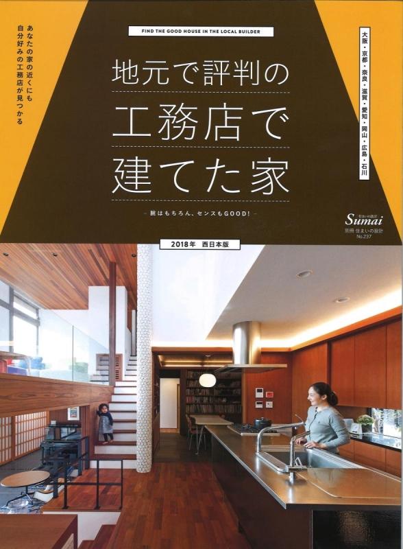 地元で評判の工務店で建てた家 2018年西日本版