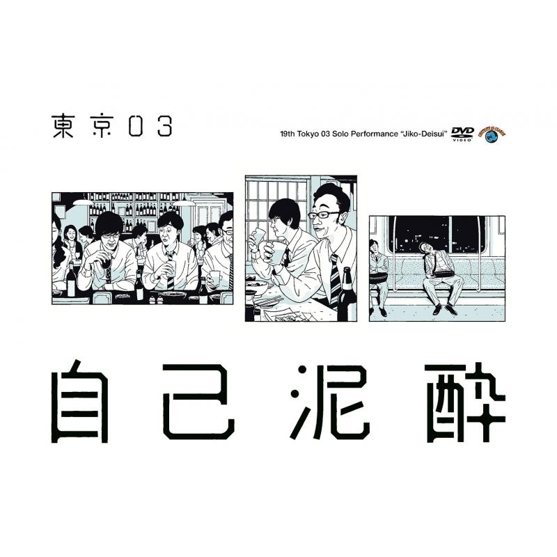 第19回東京03単独公演『自己泥酔』