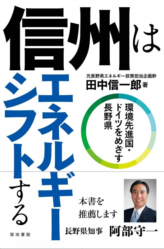 信州はエネルギーシフトする 環境先進国・ドイツをめざす長野県