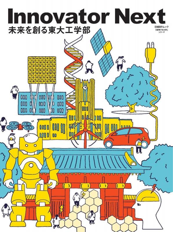 Innovator Next 未来を創る東大工学部 日経bpムック