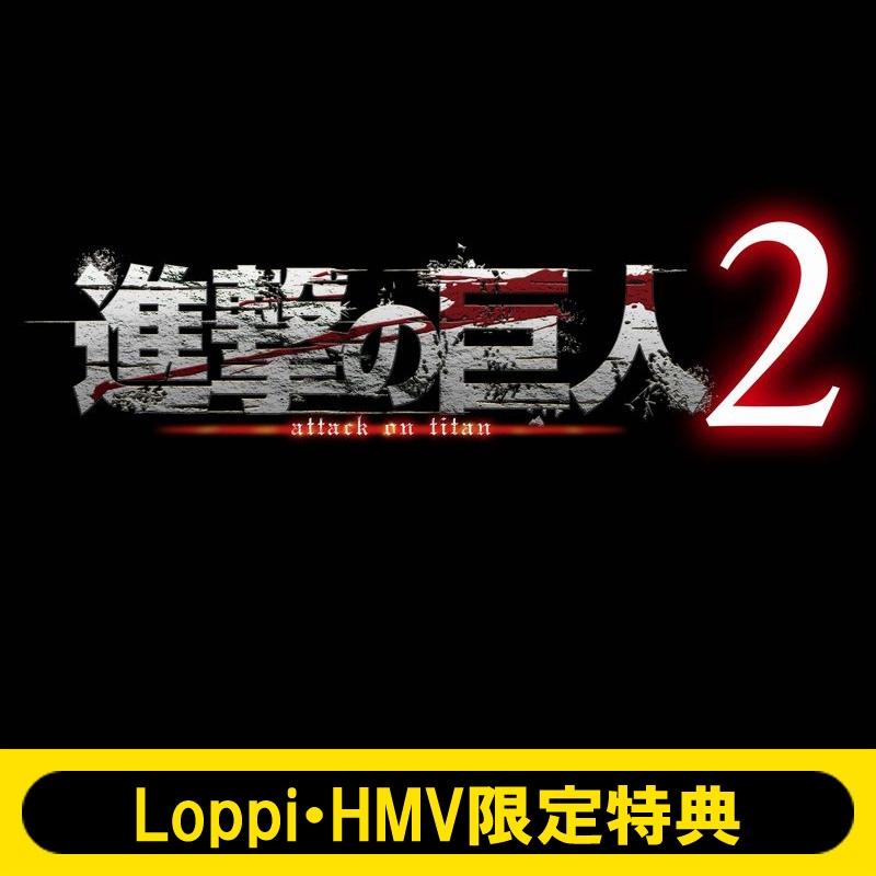 【PS4】進撃の巨人2 TREASURE BOX ≪Loppi・HMV限定特典:リヴァイ「ローソン限定」コスチュームダウンロードシリアル≫