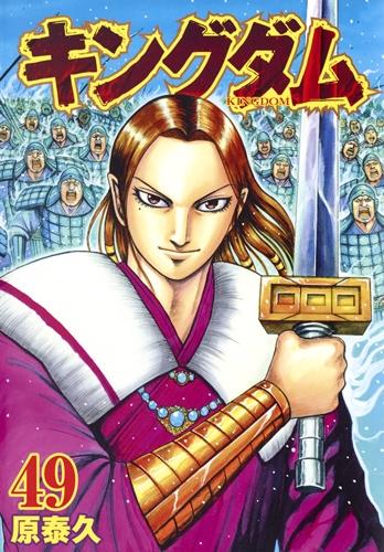 キングダム 49 ヤングジャンプコミックス