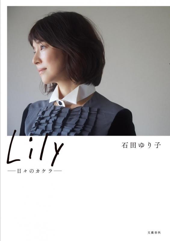 Lily ——日々のカケラ——