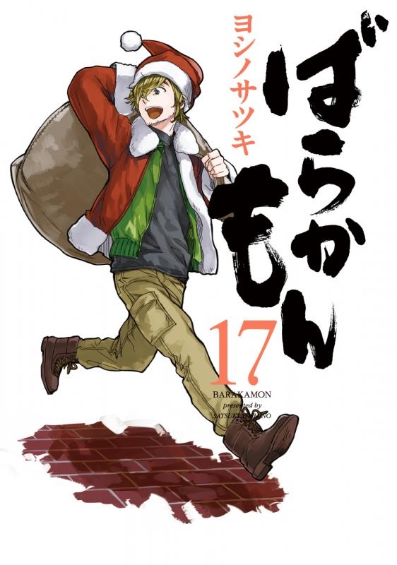 ばらかもん 17 オリジナルドラマCD第3弾付き初回限定特装版 SEコミックスプレミアム