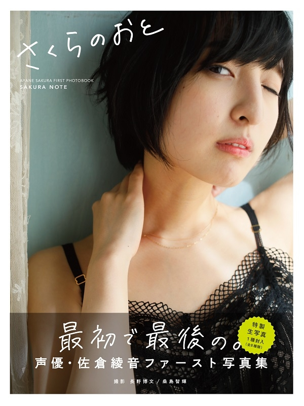 さくらのおと 〜佐倉綾音フォトブック〜