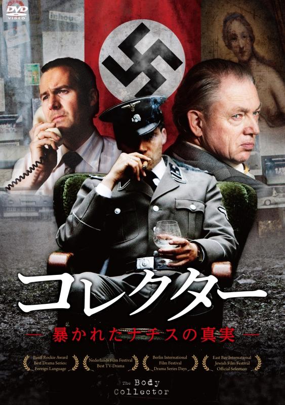 コレクター 暴かれたナチスの真実