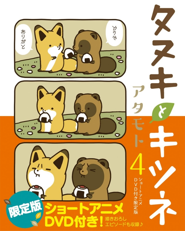 タヌキとキツネ 4 ショートアニメDVD付き限定版 リラクトコミックス