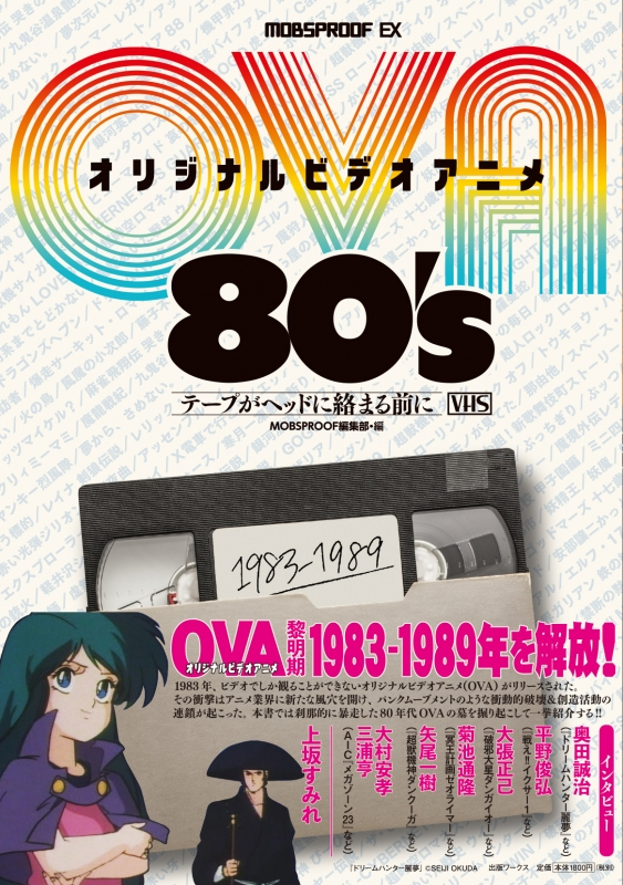 OVA オリジナルビデオアニメ80's テープがヘッドに絡む前に MOBSPROOF EX