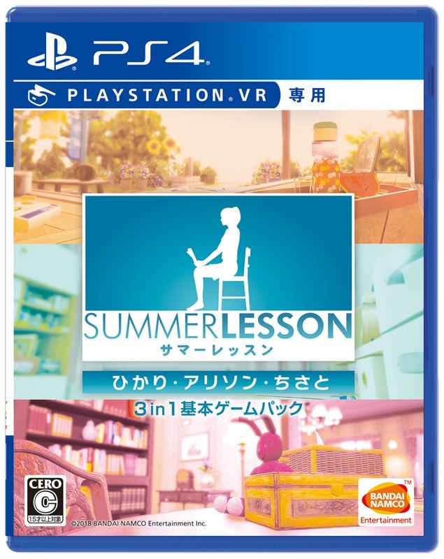 サマーレッスン: ひかり・アリソン・ちさと 3in1 基本ゲームパック(※PlaystationVR専用ソフト)