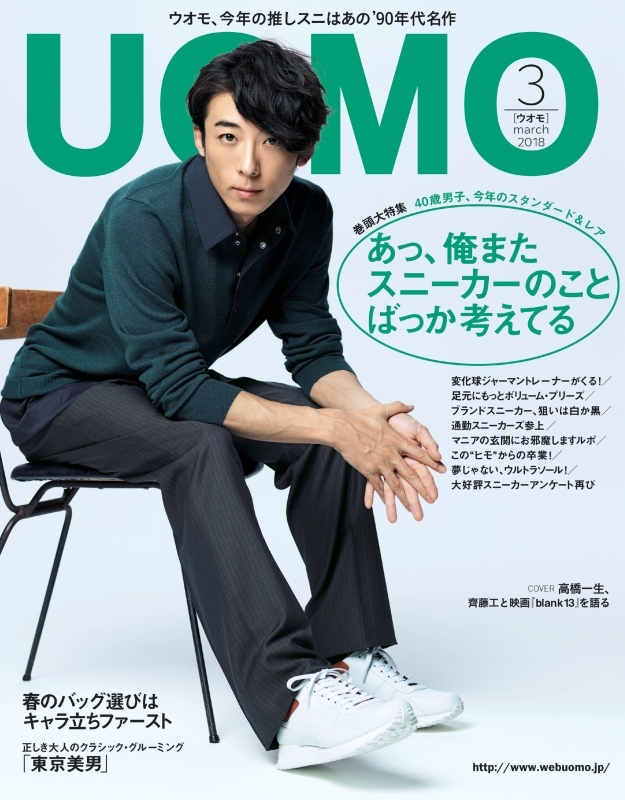 ウオモ(UOMO)