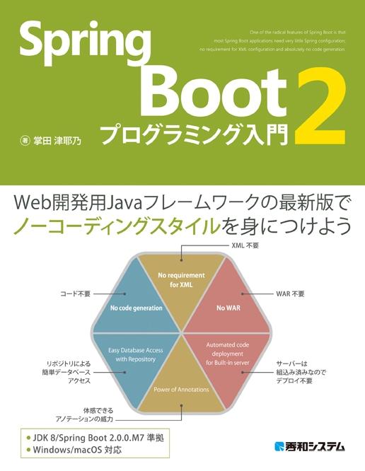 springboot2プログラミング入門 掌田津耶乃 hmv books online