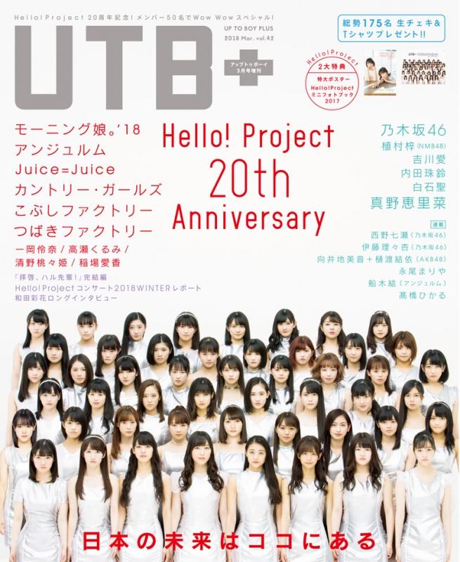 UTB+(アップトゥボーイプラス)VOL.42 (アップトゥボーイ 2018年 3月号 増刊)
