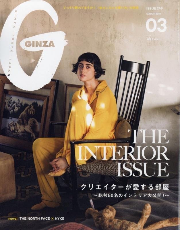 GINZA (ギンザ)2018年 3月号