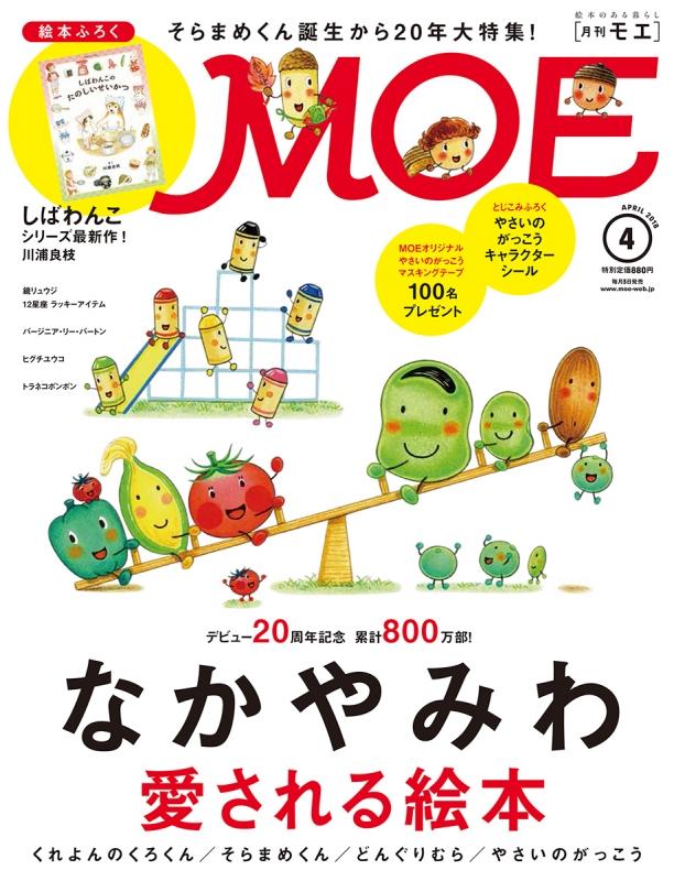 MOE (モエ)2018年 4月号