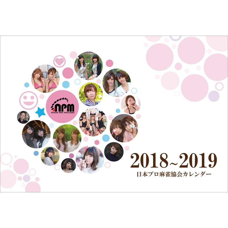 日本プロ麻雀協会カレンダー(2018年4月〜2019年3月)