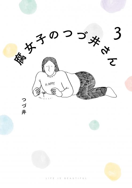 腐女子のつづ井さん 3