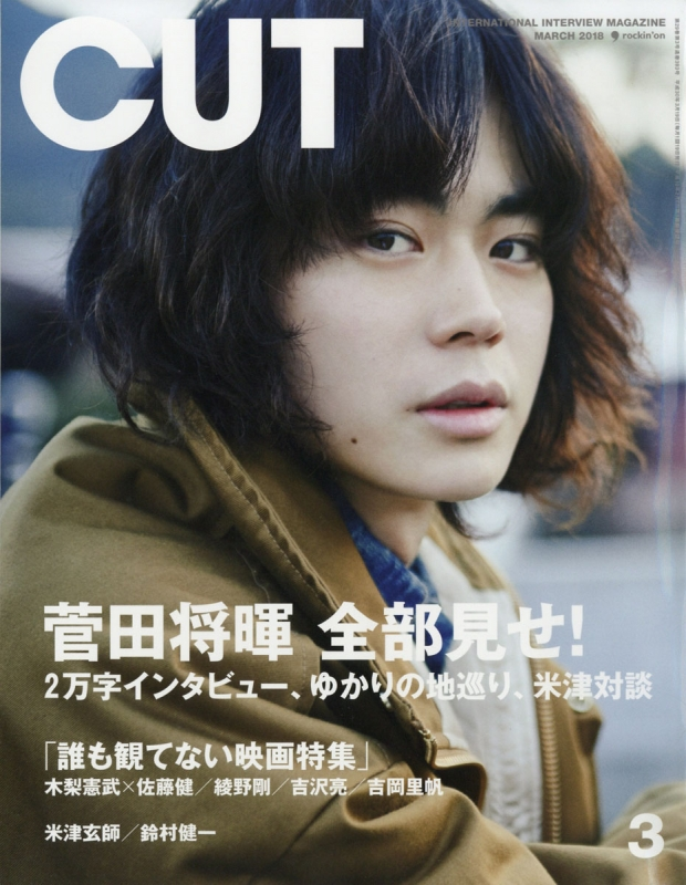CUT 2018年3月号