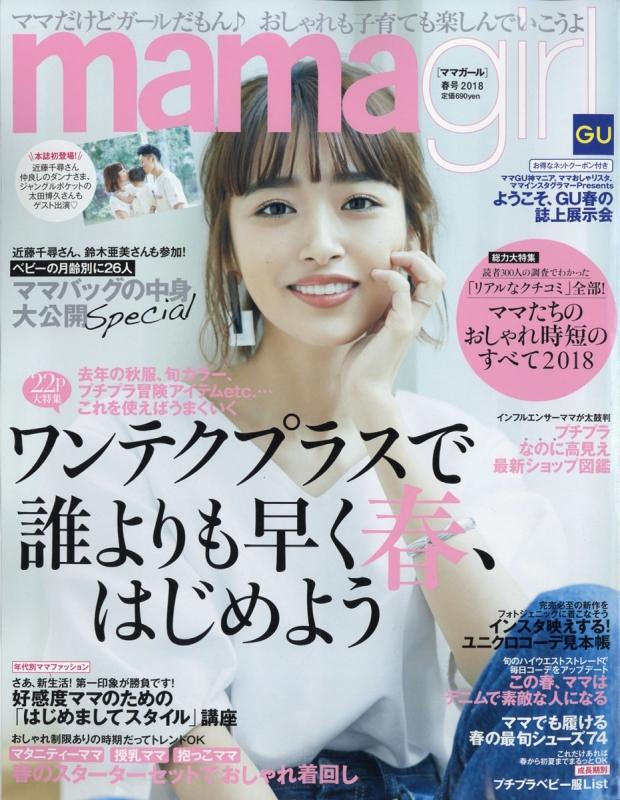mamagirl (ママガール)2018年 4月号
