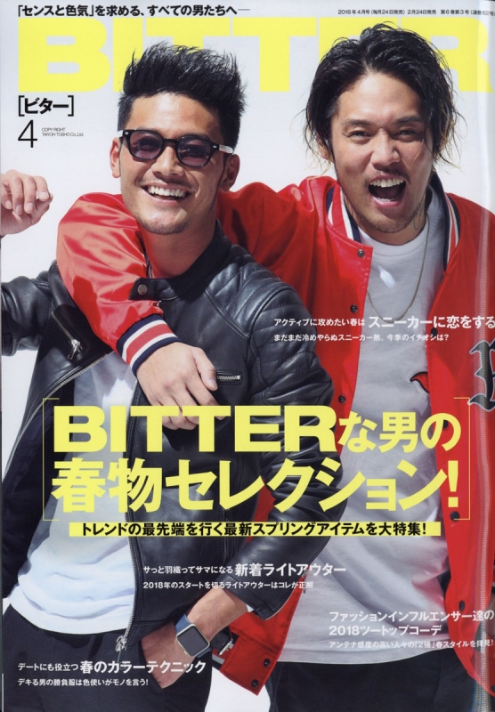 BITTER (ビター)2018年 4月号