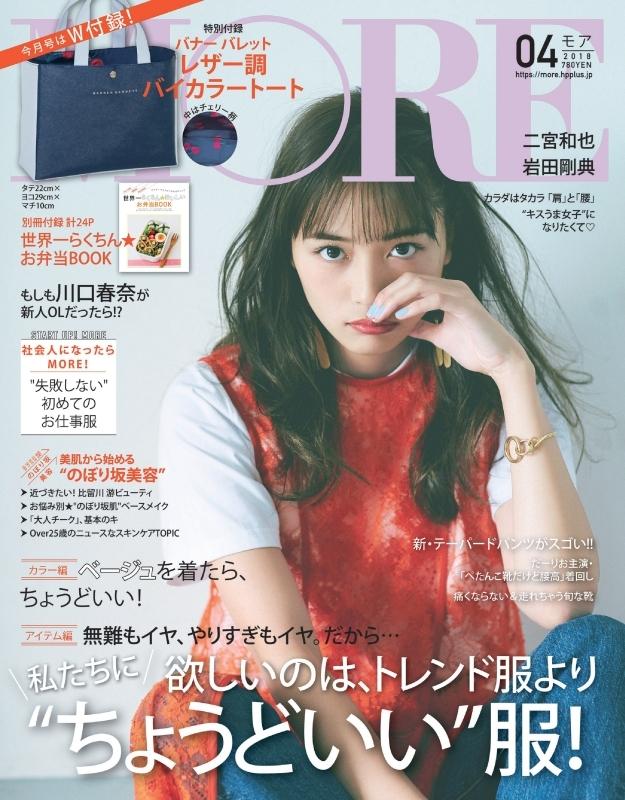MORE (モア)2018年 4月号