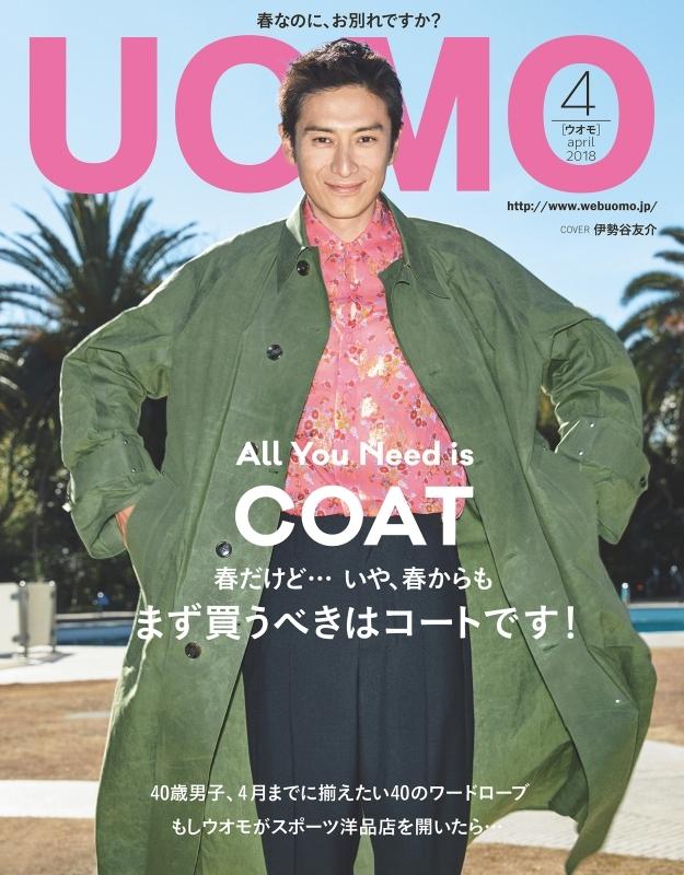UOMO (ウオモ)2018年 4月号
