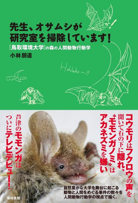 先生、オサムシが研究室を掃除しています! 鳥取環境大学の森の人間動物行動学