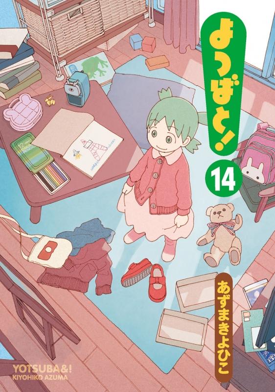 よつばと! 14 電撃コミックス