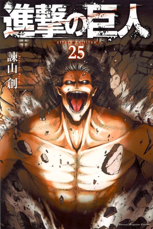 進撃の巨人 25 週刊少年マガジンKC