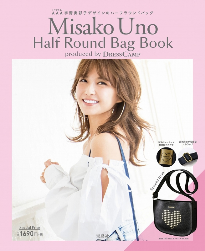 Misako Uno Half Round Bag Book produced by DRESSCAMP. 宇野実彩子