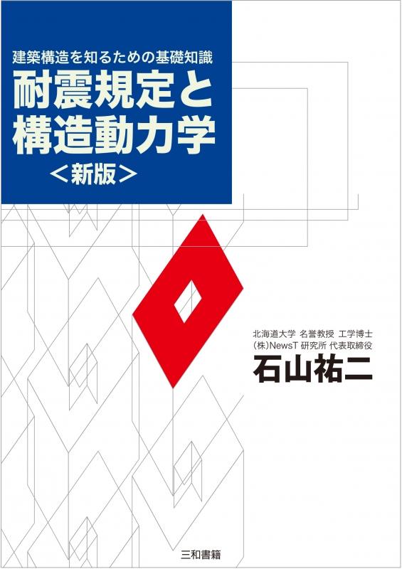 建築構造を知るための基礎知識 耐震規定と構造動力学
