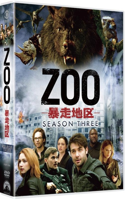 ZOO-暴走地区-シーズン3 DVD-BOX