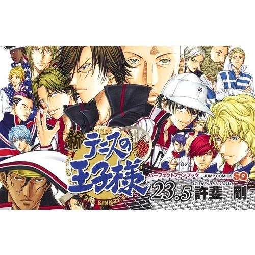新テニスの王子様 23.5 パーフェクトファンブック ジャンプコミックス