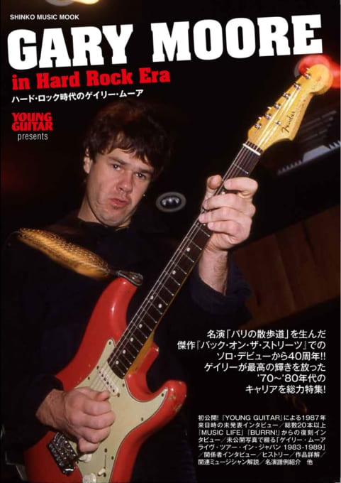 ハード・ロック時代のゲイリー・ムーア シンコーミュージックムック