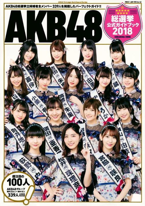 AKB48総選挙公式ガイドブック2018 講談社MOOK