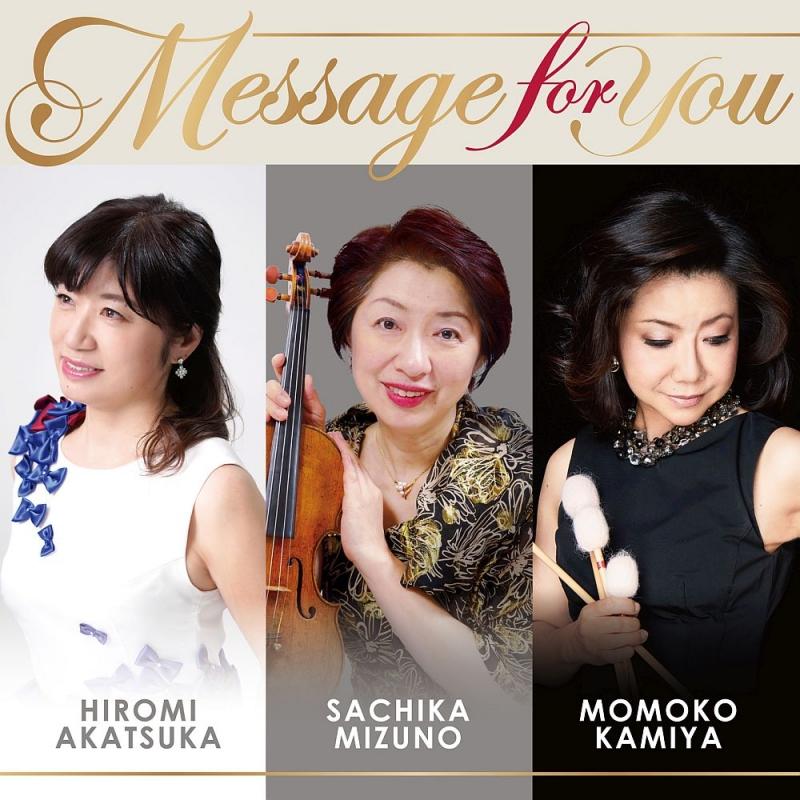 『Message for You』 水野佐知香(ヴァイオリン)、神谷百子(マリンバ)、赤塚博美(電子オルガン)